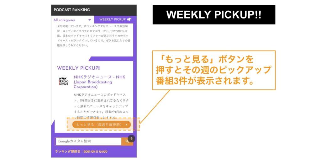 ポッドキャストランキング機能3:機能3:「Weekly pick up」では、週次でおすすめ番組をご紹介